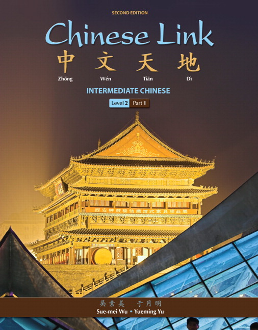 Pearson chinese link intermediate chinese level 2part 1 2e view larger cover chinese link intermediate chinese level 2part fandeluxe Image collections