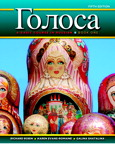 Golosa: A Basic Course in Russian, Book One, 5/e [book cover]